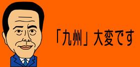 鹿児島・宮崎も雪景色!『爆弾低気圧』週末まで日本列島大荒れ