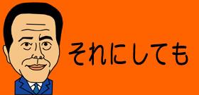 カヌー鈴木康大「禁止薬物」海外遠征中にネット注文!旧ソ連が開発したメタンジエノン