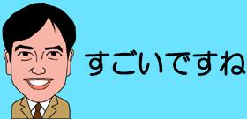 藤井聡太4段がまた快記録 中学生が名人に勝ったのは史上初!