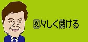 青木ヶ原の遺体動画だけじゃなかった 年収14億円のユーチューバーが東京で大暴れ