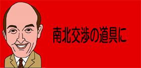 「ピヨンチャン五倫」でなく「ピヨンヤン五輪」の嘆きも 北朝鮮調査団に激しい抗議