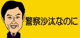 春日野部屋の傷害事件でまたも「もみ消し体質」露わに 宗像紀夫氏が生出演「全く知らされなかった」