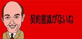 格安航空欠航で中国人100人が大暴れ 「ごね得」で食事代が無料に