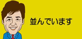 「羽生結弦追っかけ」早朝からフィギュア会場に列!福岡から仲間と来ました・・・