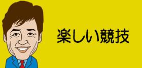 カーリング女子おやつも話題「さすが北海道!『白い恋人』食べてる」