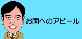 フィギュア中国人審判「不正ジャッジ」自国選手は高得点、ライバル宇野は低く・・・