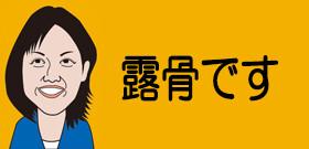 酷すぎ!中国人審判員のえこひいき―フィギュア男子で自国選手に盛り過ぎ得点