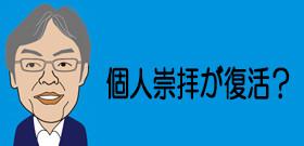 個人崇拝だけはやめてきた中国 国家主席の任期をなくす習近平主席の狙いは?
