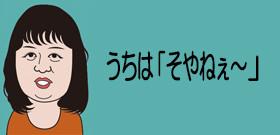 「そだね~」を北海道32市町村でしつこく追及 そしてわかった意外な結末は?