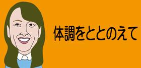 小平奈緒選手の体調が心配 五輪後の強行スケジュールで世界スプリントを棄権