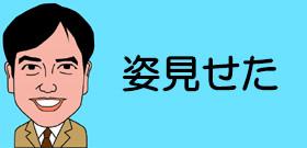 「安倍昭恵夫人」文書改ざん発覚後はじめて公の場!国会喚問は出ないの?