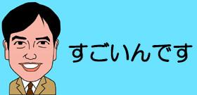 「藤井聡太六段」次の相手は手ごわいぞ!怪物くんの異名もつ国立大卒