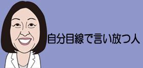 「怖い学長」「すごい独裁者」と言われるのは覚悟の上 谷岡学長は卒業式祝辞でもパワフル発言