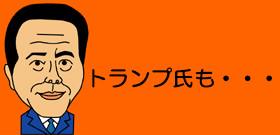 「米朝韓首脳会談」日本は蚊帳の外?海外メディアも取り残され指摘