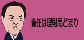 佐川前局長「刑事訴追の恐れ」ってなに?文書偽造は懲役10年以下の重罪