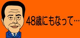 台湾ネットアイドルに入れ込んだ日本人48歳男性 引退のショックから白昼「切腹」に及ぶ