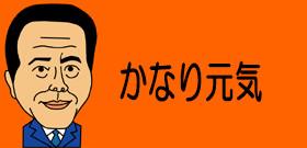 体調戻った?栄和人氏を直撃!「第三者委員会の聴取受けた。いまは大人しくしてる」