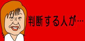 女性看護師が市長救護の直後、今度は土俵に大量の塩!相撲協会の露骨な蔑視