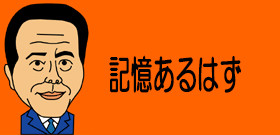 「加計学園は首相案件」たしかに聞いた!愛媛県知事「職員の備忘録に間違いない」