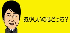 首相官邸ピンチ!元秘書官の「加計問題で面会ない」に愛媛県知事「文書いじってない」