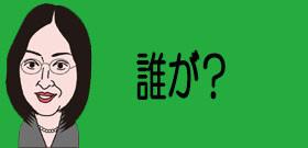 「森友学園用地のゴミ 水増しして」8億円値引きの辻褄合わせで財務省が要請