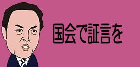 「柳瀬秘書官に会い、首相案件と言われたこと間違いない」愛媛県職員が証言
