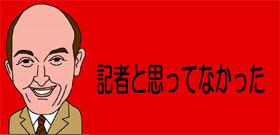 福田次官が女性記者へのセクハラを否定する裏事情は? どんな脈絡で話したかがカギ?