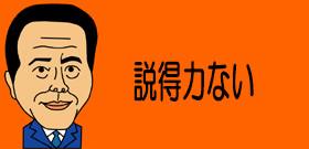 「福田次官セクハラ」麻生財務相が火に油!被害者本人が申し出ろ