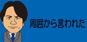 援交?出会い系?新潟県・米山知事「違法と取られるかもしれない女性問題」
