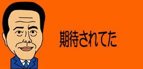 米山新潟県知事あらためて釈明!「自由恋愛の両想い。ホテルにはいきました」
