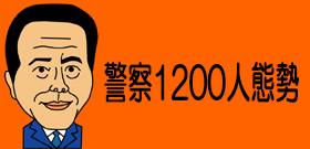 平尾龍磨「脱獄」から11日―「とくダネ!」ドローンで上空から捜してみたが・・・