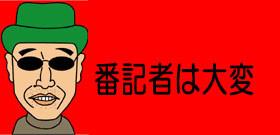 昔からだった福田次官のセクハラ癖!「10年前に私も被害」広がり始めた「♯ Me Too」