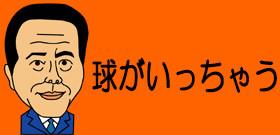 大谷翔平3勝目! 「魔の七回」の克服が今後の課題 六回までと別人の甘い球