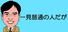 新潟市小2女児殺害事件 逮捕された小林容疑者は「大桃珠生さんとよく遊んでいた」