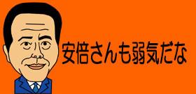 やはり「加計ありき」だった! 自民党議員のブログからライバルの「京都おろし」が発覚