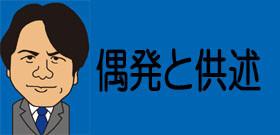大桃珠代さん殺害当日はじめて無断欠勤―警察は翌日から小林遼マーク