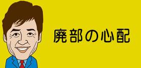 日大の部長・監督は謝りに来い!「関学大」直接謝罪を要求―内田監督いまだ雲隠れ