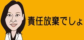 悪質タックル事件 火に油を注いだ内田監督の謝罪訪問 大学名呼び違い、ピンクのネクタイとは