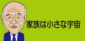 21年ぶり快挙! 是枝裕和監督「万引き家族」がカンヌ映画祭でパルムドール