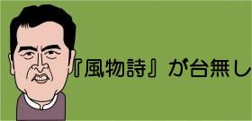 「転売ヤー」億単位で荒稼ぎも! 割引品に並ぶ中国人組織の転売ビジネス