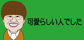 朝丘雪路さんが亡くなる 夫の津川雅彦さんは「感謝、感謝です」