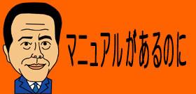 成田空港騒然! 離陸直前の飛行機内にケムリと異臭、乗客が体調不良に その原因は?