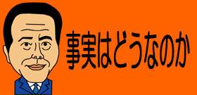 安倍首相は加計氏に会い、「いいね」と言っていた! 愛媛県の記録文書で「ウソ答弁」が明るみに?