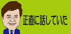 日大アメフト宮川泰介選手 潔かった!「僕がやってしまったことに変わりはありません」