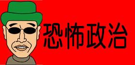 「内田正人前監督」大学人事でも独裁者!7000人の教職員を生殺与奪