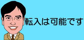 日大アメフト部コーチ陣、「声明文」出す選手たちに恐怖の脅し 一方の関学は「宮川選手を救いたい」