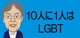 勝間和代さん同性との交際公表に 「願わくば、これを収入源にはしないで」