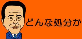 ひたすら逃げまくる日大のドン・田中英寿理事長 屈強な男たちに守られる素顔は?