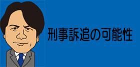 はまって地獄を見た宮川選手・・・「内田独裁」精神的に追い込んでマインドコントロール