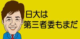 宮川選手が関学選手に「復帰を聞いて安どした」とコメント なのに日大当局ときたら...